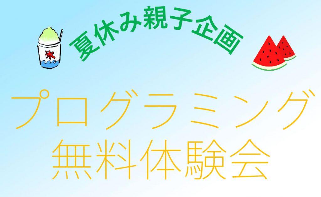 夏休み無料体験会を開催します