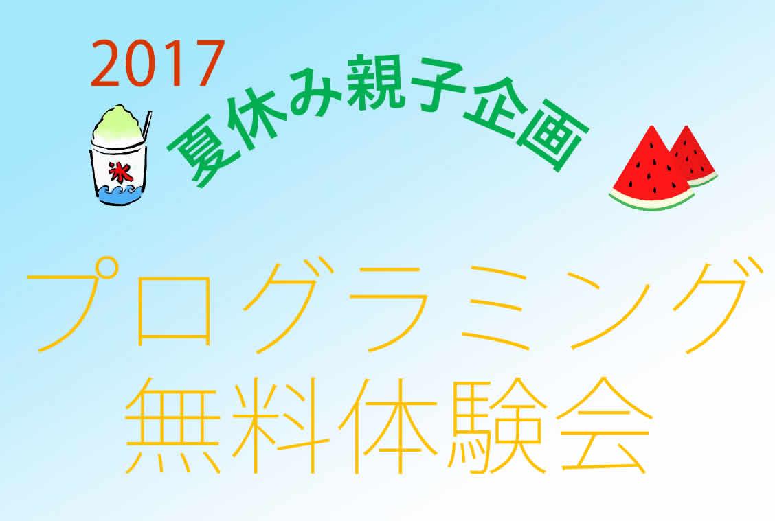 2017 夏休み親子企画 プログラミング無料体験会