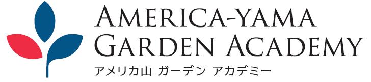 アメリカ山ガーデンアカデミー