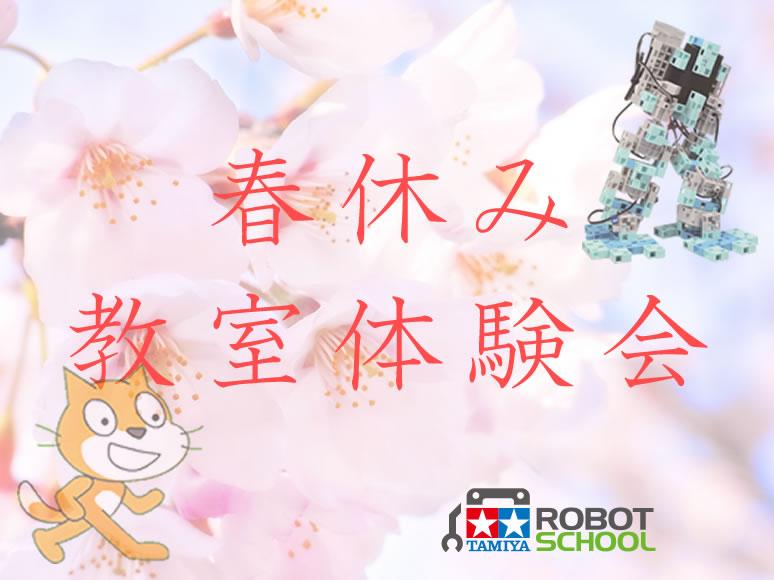 2019 春休み教室体験会