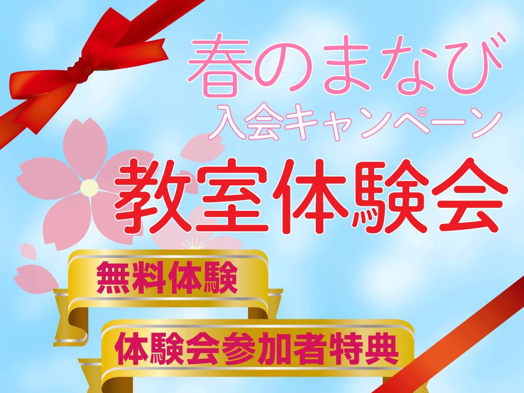春のまなび入会キャンペーン
